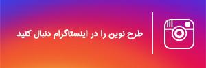 صفحه رسمی موسسه طرح نوین در اینستاگرام